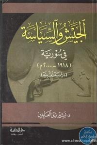 d8dfe 16 - تحميل كتاب الجيش والسياسة في سورية ( 1918 - 2000) : دراسة نقدية pdf لـ د. بشير زين العابدين
