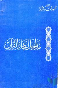 de915 114 - تحميل كتاب مداخل إعجاز القرآن pdf لـ محمود محمد شاكر