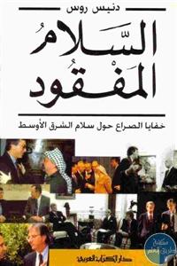 e0981 7 1 - تحميل كتاب السلام المفقود : خفايا الصراع حول سلام الشرق الأوسط pdf لـ دنيس روس