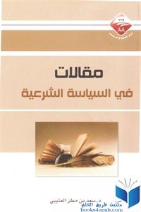 e1500 121 - تحميل كتاب مقالات في السياسة الشرعية pdf لـ د.سعد بن مطر العتيبي