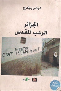 e28c5 12 - تحميل كتاب الجزائر الرعب المقدس pdf لـ لياس بوكراع
