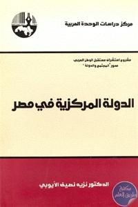 e363d 33 - تحميل كتاب الدولة المركزية في مصر pdf لـ د. نزيه نصيف الأيوبي