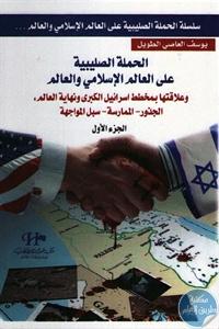 ee250 25 - تحميل كتاب الحملة الصليبية على العالم الإسلامي والعالم pdf لـ يوسف العاصي الطويل