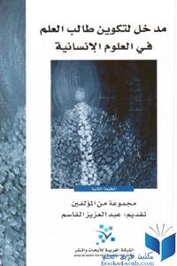 f5428 117 - تحميل كتاب مدخل لتكوين طالب العلم في العلوم الإنسانية pdf لـ مجموعة مؤلفين