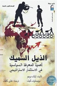 f7b19 50 - تحميل كتاب الذيل السميك : أهمية المعرفة السياسية في الاستثمار الاستراتيجي pdf لـ إيان بريمر و بريستون كيت