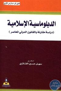 fc364 29 - تحميل كتاب الدبلوماسية الإسلامية ( دراسة مقارنة بالقانون الدولي المعاصر) pdf لـ د. سهيل حسين الفتلاوي
