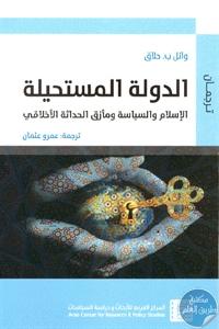 fd33c 34 - تحميل كتاب الدولة المستحيلة : الإسلام والسياسة ومأزق الحداثة الأخلاقي pdf لـ وائل ب. حلاق
