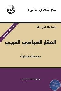 العقل السياسي العربي - تحميل كتاب العقل السياسي العربي : محدداته وتجلياته pdf لـ الدكتور محمد عابد الجابري