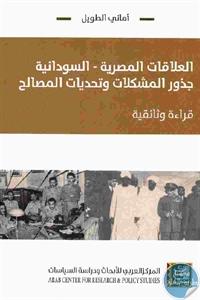 05f4c 54 1 - تحميل كتاب العلاقات المصرية - السودانية : جذور المشكلات وتحديات المصالح pdf لـ أماني الطويل