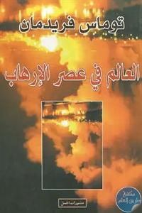 085afc6982d9de30366a26b9700d1804.png - تحميل كتاب العالم في عصر الإرهاب pdf لـ توماس فريدمان