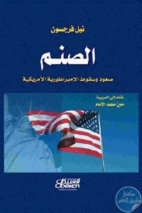 0f645 33 1 - تحميل كتاب الصنم : صعود وسقوط الإمبراطورية الأمريكية pdf لـ نيل فرجسون