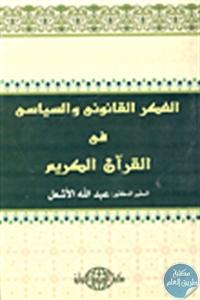 151806 - تحميل كتاب الفكر القانوني والسياسي في القرآن الكريم pdf لـ د. عبد الله الأشعل