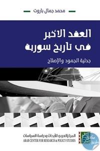15839661 - تحميل كتاب العقد الأخير في تاريخ سورية : جدلية الجمود والإصلاح pdf لـ محمد جمال باروت