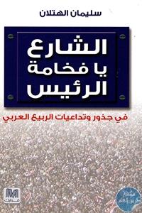 210090 - تحميل كتاب الشارع يا فخامة الرئيس pdf لـ سليمان الهتلان