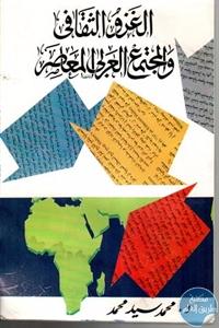 21942 320x461 - تحميل كتاب الغزو الثقافي والمجتمع العربي المعاصر pdf لـ د. محمد سيد محمد