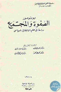 3d41c 32 1 - تحميل كتاب الصفوة والمجتمع : دراسة في علم الإجتماع السياسي pdf لـ بوتومور