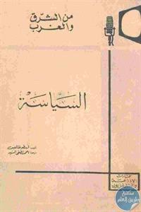 3e1e1 24 1 - تحميل كتاب السياسة pdf لـ أرسطو طاليس