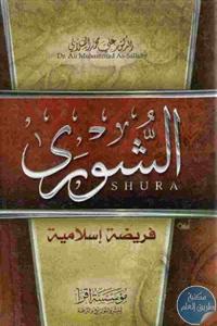 3ffd3 30 1 - تحميل كتاب الشورى فريضة إسلامية pdf لـ د. علي محمد الصلابي