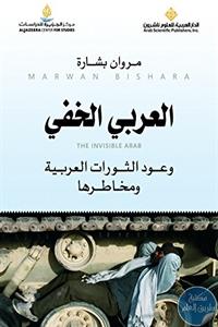 51kbDKAELwL - تحميل كتاب العربي الخفي : وعود الثورات العربية ومخاطرها pdf لـ مروان بشارة