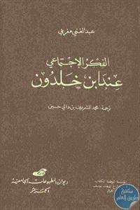 603fe 62 1 - تحميل كتاب الفكر الإجتماعي عند ابن خلدون pdf لـ عبد الغني مغربي