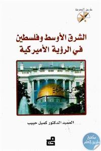 7bdb7 28 1 - تحميل كتاب الشرق الأوسط وفلسطين في الرؤية الأميركية pdf لـ د. كميل حبيب
