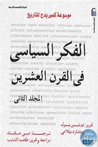 925ae 65 1 - تحميل كتاب الفكر السياسي في القرن العشرين - المجلد الثاني pdf لـ تيرنس بول و ريتشارد بيللامي