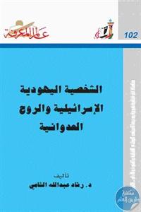 92fc7 26 1 - تحميل كتاب الشخصية اليهودية الإسرائيلية والروح العدوانية pdf لـ د. رشاد عبد الله الشامي