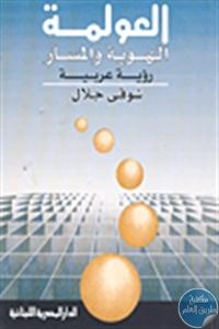 94293 - تحميل كتاب العولمة : الهوية والمسار (رؤية عربية) pdf لـ شوقي جلال