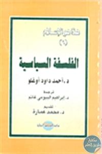 95340 - تحميل كتاب الفلسفة السياسية pdf لـ د. أحمد داود أوغلو