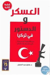 a7f19 42 1 - تحميل كتاب العسكر والدستور في تركيا : من القبضة الحديدية... إلى دستور بلا عسكر pdf لـ د. طارق عبد الجليل