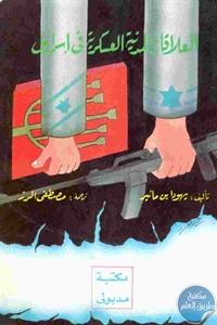 aa9ba 53 1 - تحميل كتاب العلاقات المدنية العسكرية في إسرائيل pdf لـ يهودا بن مائير