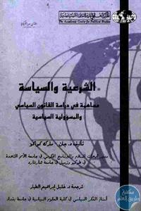 ab456 27 1 - تحميل كتاب الشرعية والسياسة pdf لـ د. جان . مارك كواكو