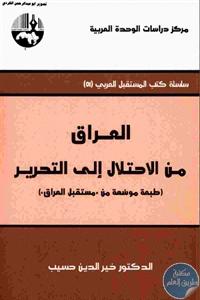 aba58 36 1 - تحميل كتاب العراق من الاحتلال إلى التحرير ( طبعة موسعة من مستقبل العراق) pdf لـ د. خير الدين حسيب