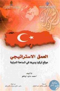 c83ff 55 1 - تحميل كتاب العمق الاستراتيجي : موقع تركيا ودورها في الساحة الدولية pdf لـ أحمد داود أوغلو