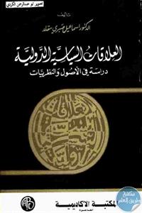 d5d3e 51 1 - تحميل كتاب العلاقات السياسية الدولية : دراسة في الأصول والنظريات pdf لـ د. اسماعيل صبري مقلد