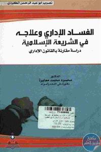 e5b5e 61 1 - تحميل كتاب الفساد الإداري وعلاجه في الشريعة الإسلامية pdf لـ محمود محمد معابرة