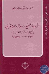 f377c 58 1 - تحميل كتاب الغرب والمجتمع والدولة والديمقراطية في البلدان العربية (نموذج الحالة البحرينية) pdf لـ أ.د.متروك الفالح