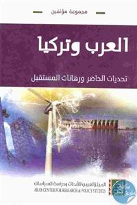 fb170 38 1 - تحميل كتاب العرب وتركيا : تحديات الحاضر ورهانات المستقبل pdf لـ مجموعة مؤلفين