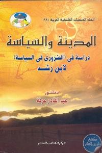 الضروري - تحميل كتاب المدينة والسياسة pdf لـ د. عبد القادر عرفة