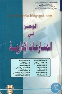 0001 - تحميل كتاب الوجيز في المنازعات الإدارية pdf لـ د. محمد الصغير بعلي