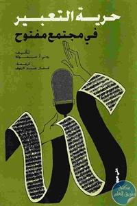 003c7 105 1 - تحميل كتاب حرية التعبير في مجتمع مفتوح pdf لـ رودني أ. سموللا