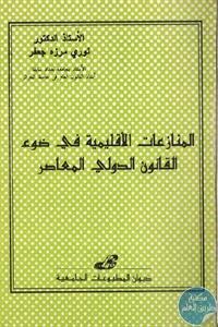 06132 5 - تحميل كتاب المنازعات الإقليمية في ضوء القانون الدولي المعاصر pdf د. نوري مرزه جعفر