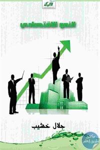 072e7 25 1 - تحميل كتاب النمو الاقتصادي pdf لـ جلال خشيب