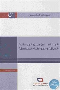 07c18 30 1 - تحميل كتاب المسلمون بين المواطنة الدينية والمواطنة السياسية pdf لـ علي يوسف