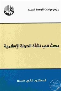 096cf 54 1 - تحميل كتاب بحث في نشأة الدولة الإسلامية pdf لـ د. فالح حسين