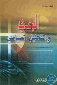 0bf23 34 1 - تحميل كتاب الوعي والتحليل السياسي pdf لـ عمار حمادة