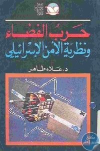 0e10f 100 1 - تحميل كتاب حرب الفضاء ونظرية الأمن الإسرائيلي pdf لـ د.علاء طاهر