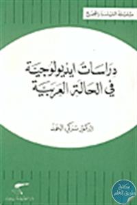 1033 - تحميل كتاب دراسات ايديولوجية في الحالة العربية pdf لـ د. تركي الحمد