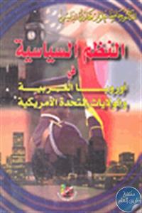 116453 - تحميل كتاب النظم السياسية في أوروبا الغربية والولايات المتحدة الأمريكية pdf لـ د.حافظ علوان حمادي الدليمي