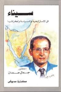 12148 28 - تحميل كتاب سيناء في الاستراتيجية والسياسة والجغرافيا pdf لـ دكتور جمال حمدان